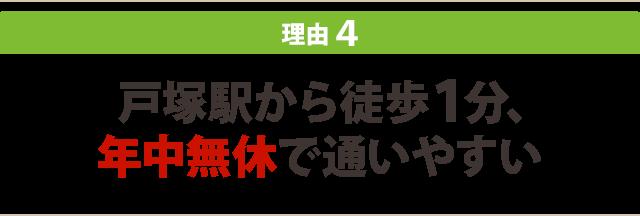 戸塚駅から徒歩1分、 年中無休で通いやすい