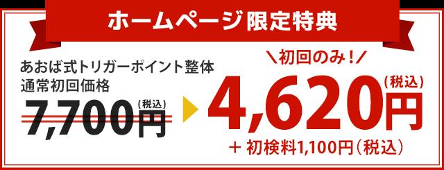 あおば式トリガーポイント整体通常初回価格7,700円が4,620円!